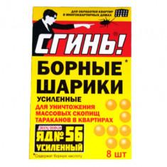 Борные шарики «Сгинь», Дохлокс №56 от тараканов усиленные, 8шт