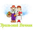 Уральский дачник (УД)