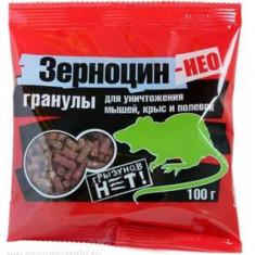 Зерноцин НЕО гранулы (100 г.)