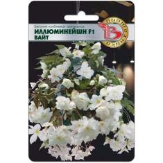 Семена цветов Бегония ампельная Иллюминейшн F1 Вайт, 8 сем.