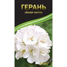Семена Герань (Пеларгония) Белая мечта, 3 сем.