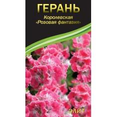 Семена Герань (Пеларгония) королевская Розовая фантазия, 3 сем.